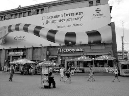 2012 121612 RETAILING BILLBOARDS DSC09927 dnepropetrovsk ukraine usemea